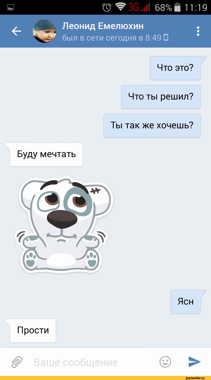 Восстановление переписки Вконтакте
