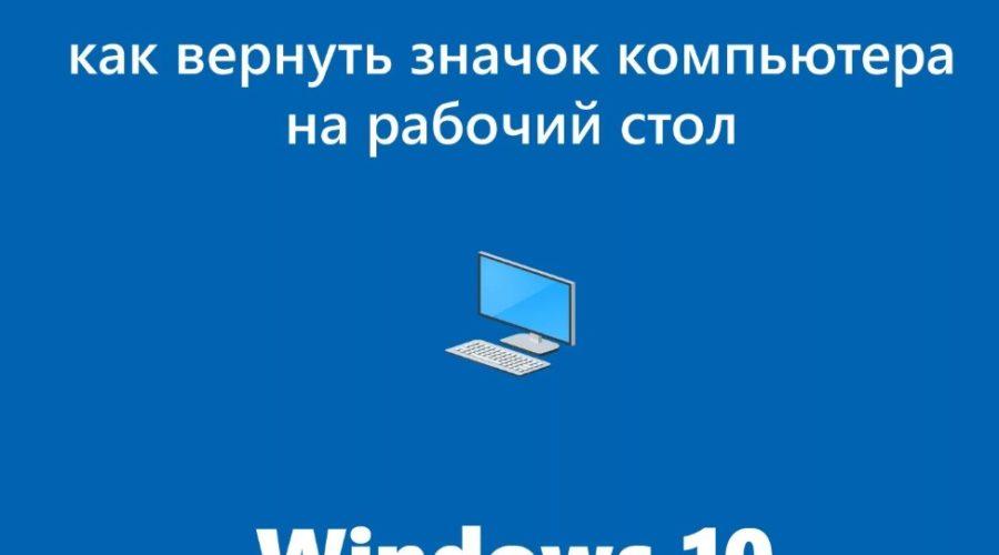 Ярлык мой компьютер на рабочий стол Windows 10