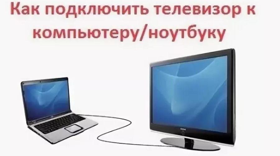 Подключение телевизора к ПК