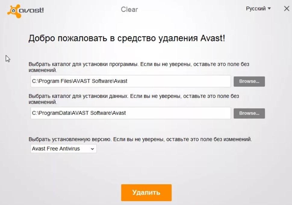 Удалить Аваст с компьютера полностью