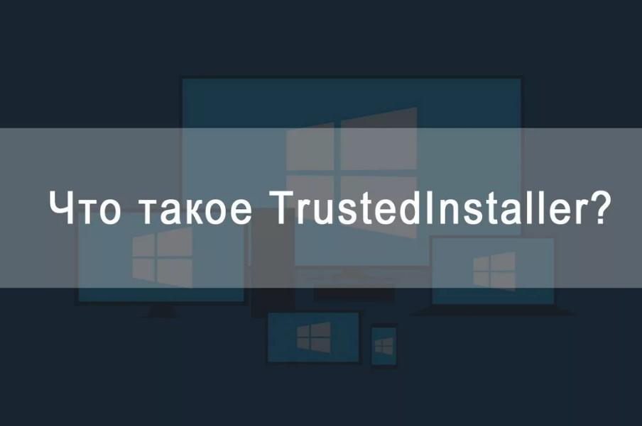 TRustedInstaller – что это такое