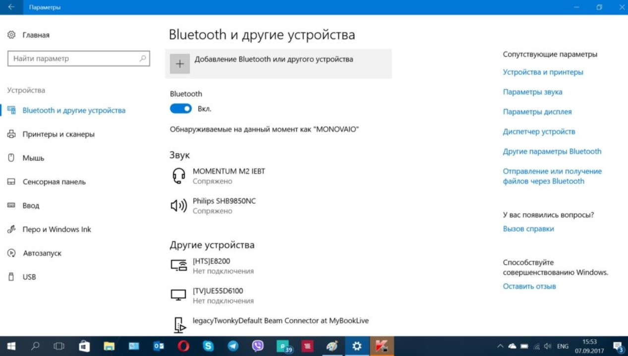 Как подключить беспроводные наушники к компьютеру