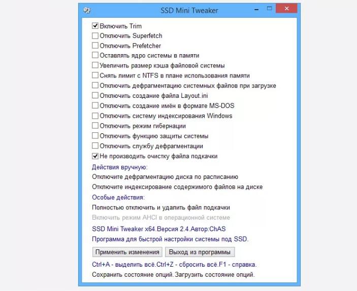 SSD mini tweaker для Windows 10