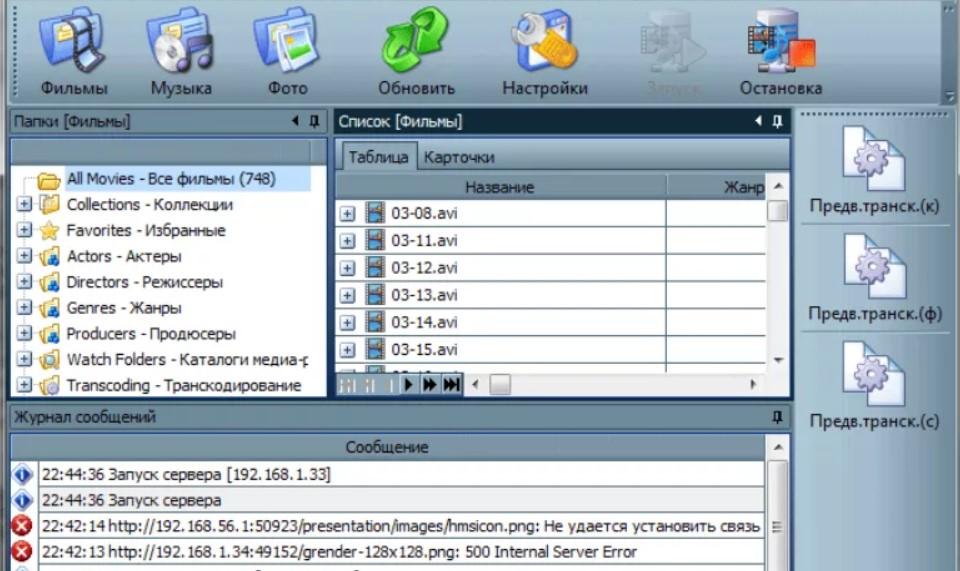 Домашний медиа сервер Media Server