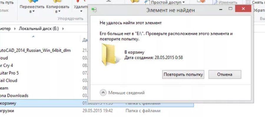 Не могу удалить файл с компьютера