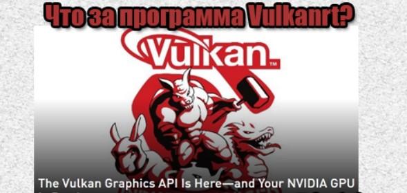 VulkanRT что это за программа