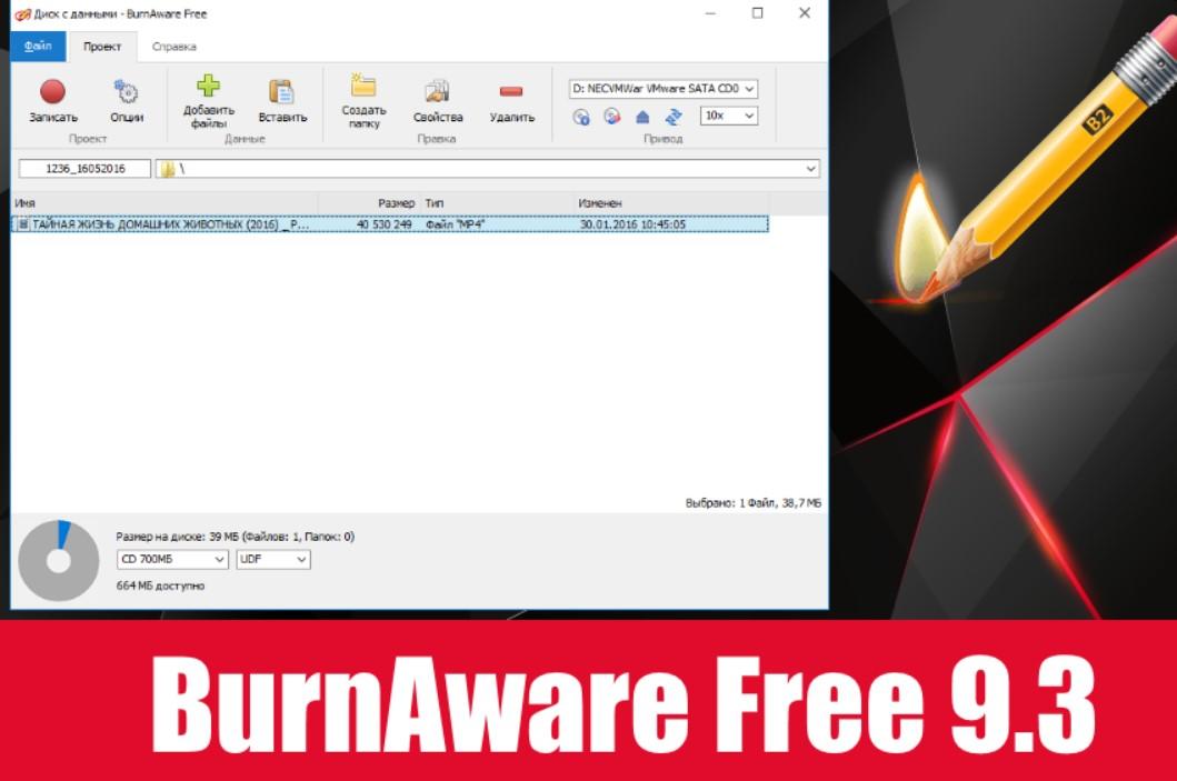 BurnAwere Free что это за программа