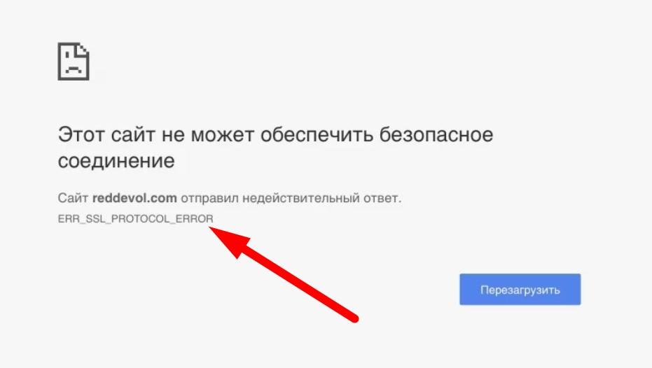 Err ssl protocol error