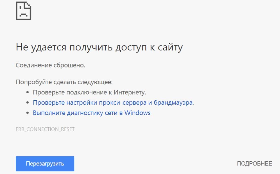 Не удаётся получить доступ к сайту