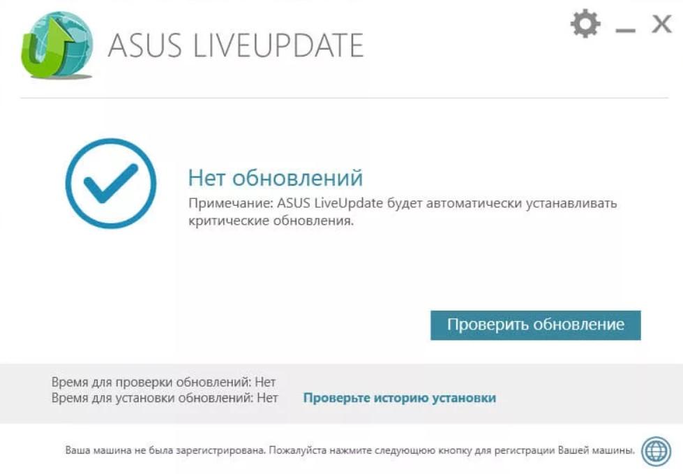 Asus Live Update – что это?