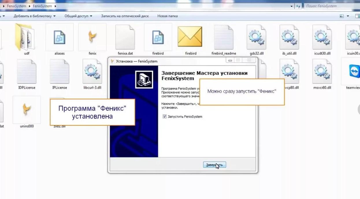 приложение ФЕНИСК