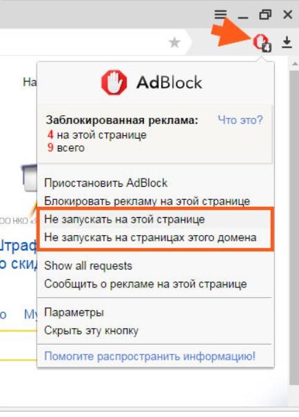 Как отключить AdBlock в Яндекс Браузере: выбор опции