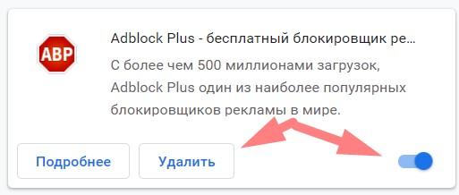 Отключение AdBlock / AdBlock Plus