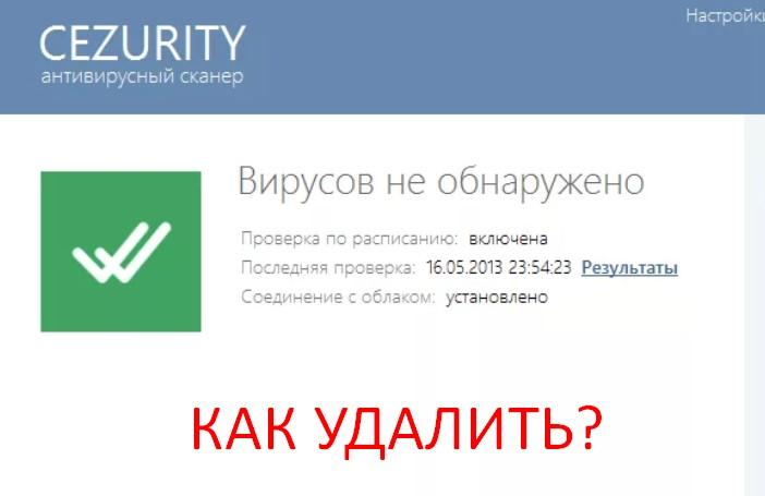 Удаление Cezurity Antivirus Scanner