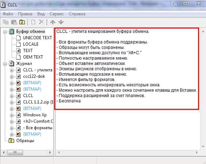 Преимущества программы CLCL