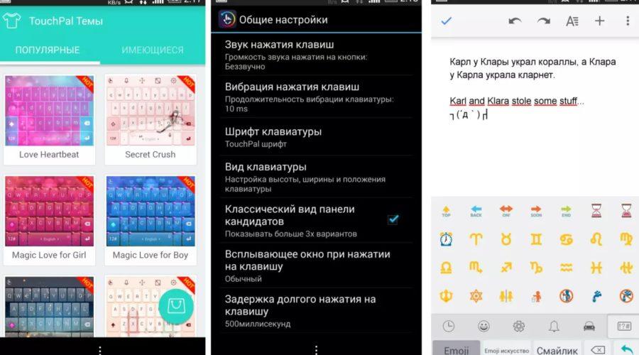 Что такое TouchPal для смартфонов