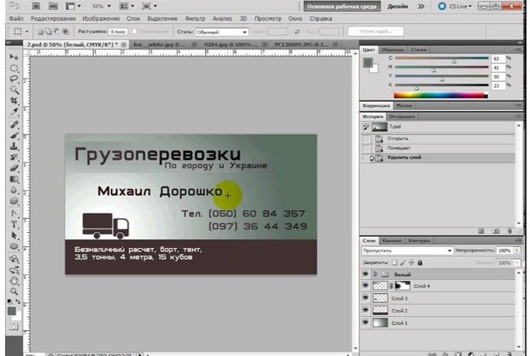Другой софт для создания визитных карт