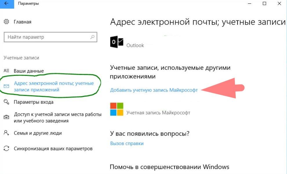 Добавить учётную запись Microsoft