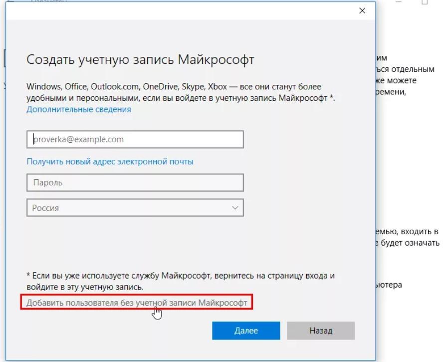 Создание новой учетной записи Microsoft на Windows 10