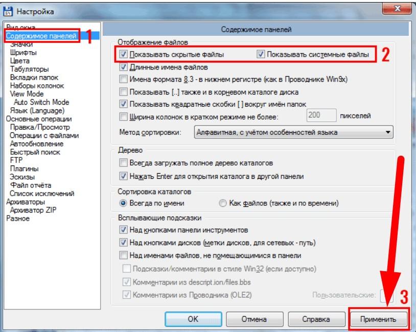 Как посмотреть скрытые файлы в Total Commander