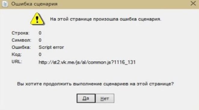 Ошибка на этой странице произошла ошибка сценария в браузере IE
