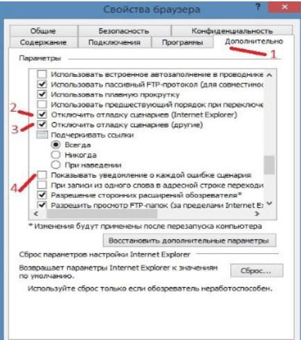 Свойства браузера при ошибке «на этой странице произошла ошибка сценария»
