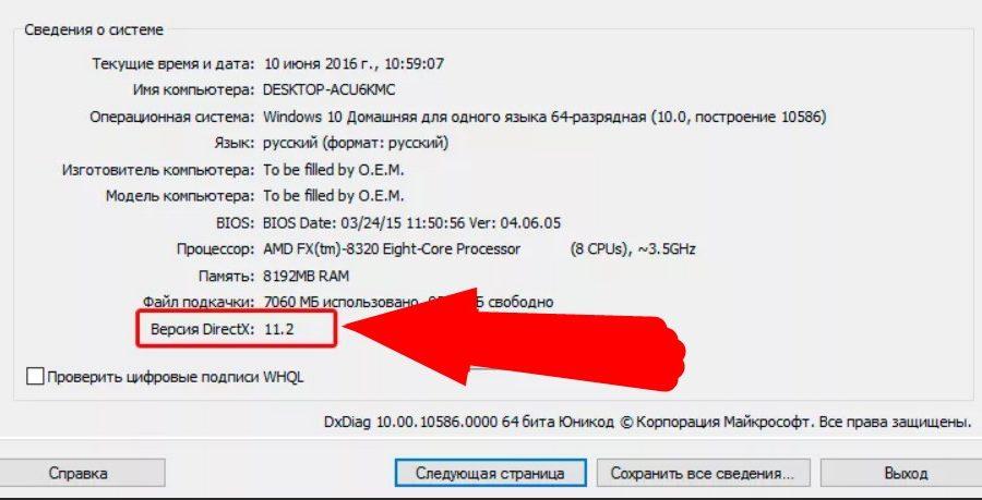 Какая версия DirectX установлена на Windows