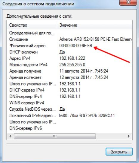 Как узнать MAC адрес через «Сетевые подключения»