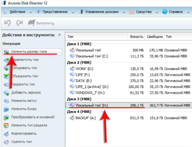 Изменить размер тома в программе Acronis Disk Director