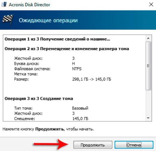 Список правок, нуждающихся в применении в Acronis Disk Director