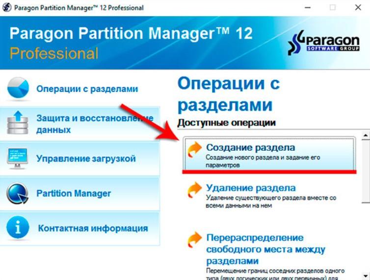 Создание раздела в Paragon Partition Manager