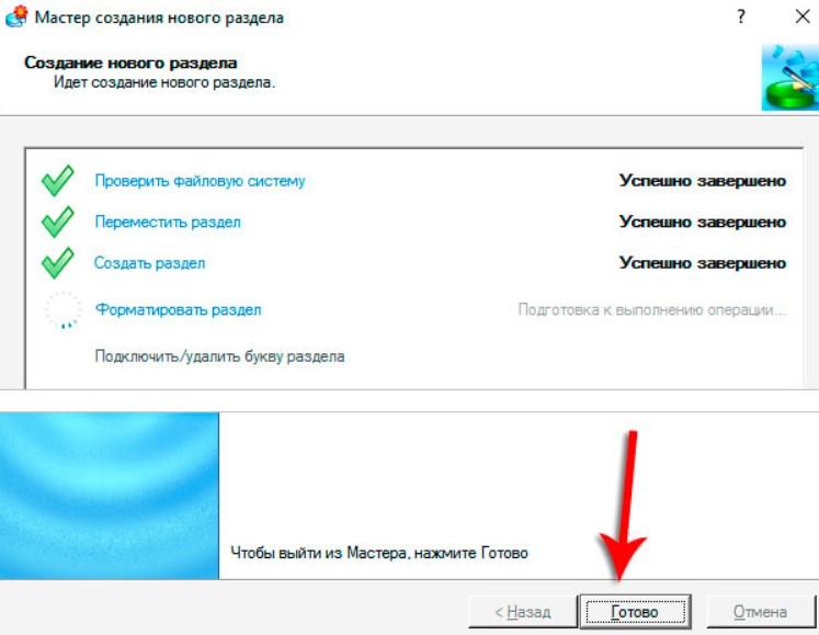 Процесс изменения параметров жесткого диска