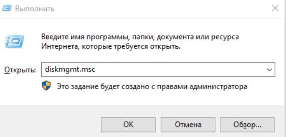 Окно «Выполнить» с командой diskmgmt.msc