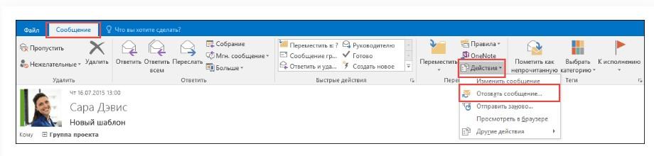 Как отозвать или изменить email в Outlook 2016 или 365