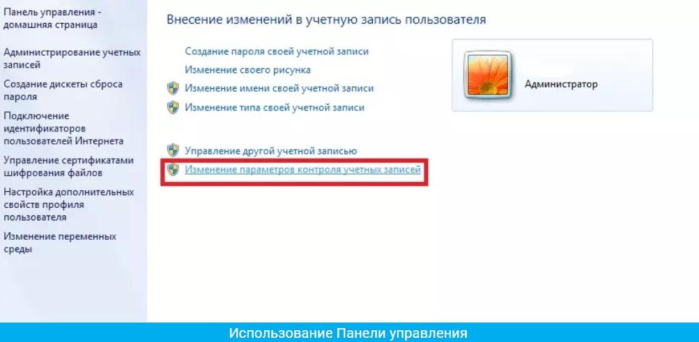 Картинка: Изменения параметров контроля учётных записей