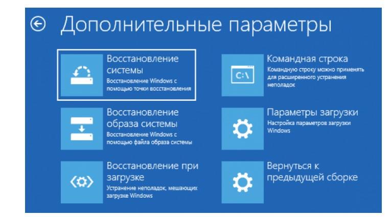 Восстановление системы из окна «Дополнительные параметры»