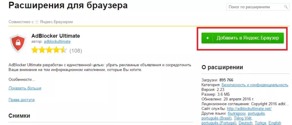 Установка расширения для Яндекс Браузера