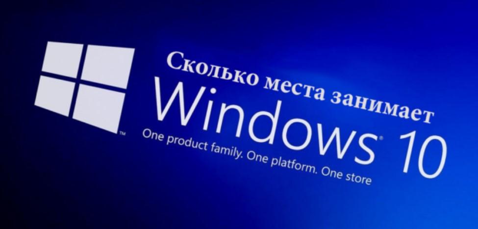 Сколько весит Windows 10