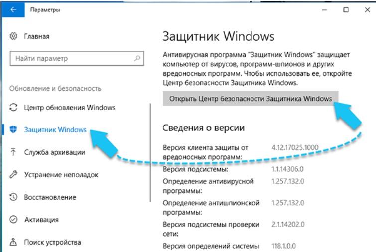 Открыть Центр безопасности Защитника Windows