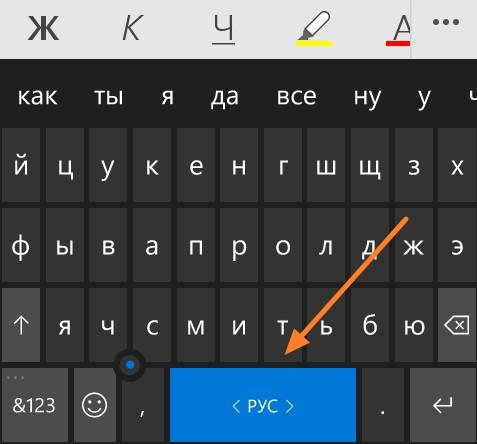 Переключение языка на клавиатуре Windows Phone 10