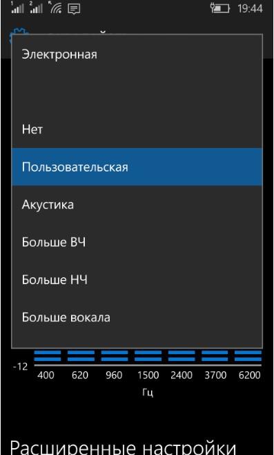 Как настроить эквалайзер на Windows 10 Mobile