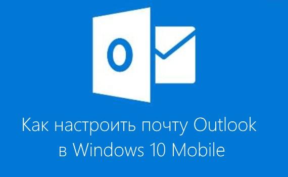 Как настроить почтовый клиент в Windows 10 Mobile