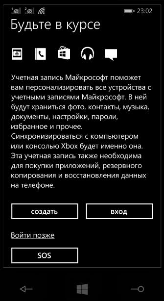 kak-proshit-windows-smartfon-lumia_10.jpg