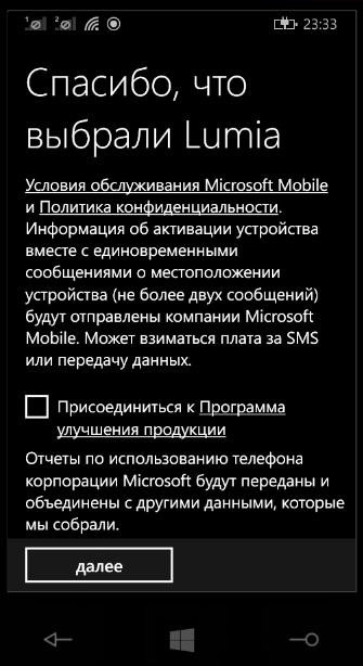 kak-proshit-windows-smartfon-lumia_11.jpg
