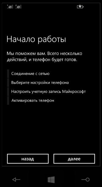 kak-proshit-windows-smartfon-lumia_2.jpg