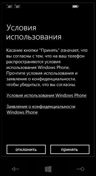 kak-proshit-windows-smartfon-lumia_3.jpg