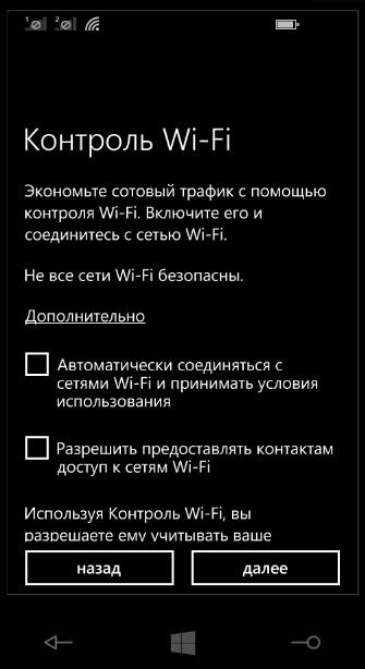 kak-proshit-windows-smartfon-lumia_6.jpg