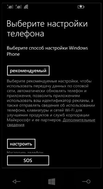 kak-proshit-windows-smartfon-lumia_7.jpg