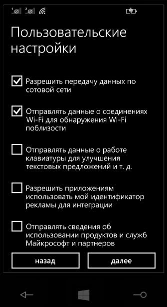 kak-proshit-windows-smartfon-lumia_8.jpg