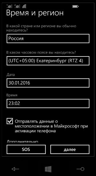 kak-proshit-windows-smartfon-lumia_9.jpg
